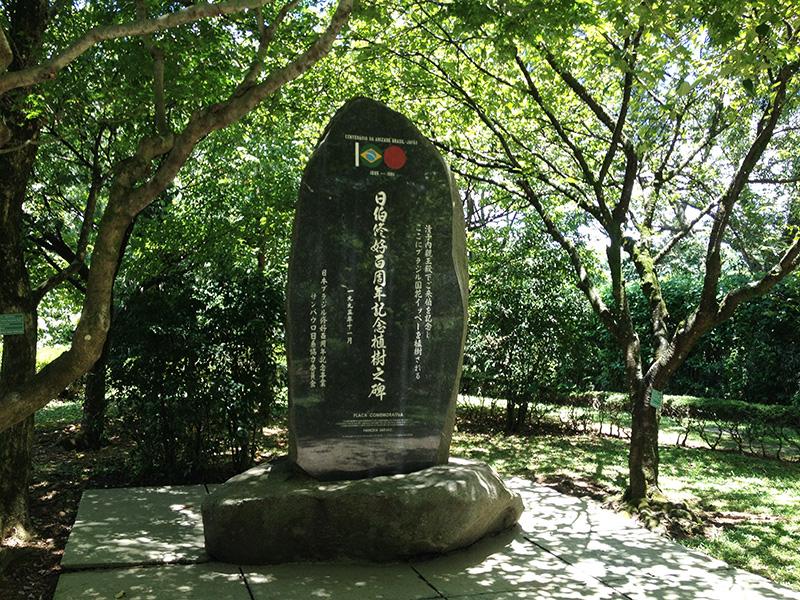 Japanese Garden in São Paulo